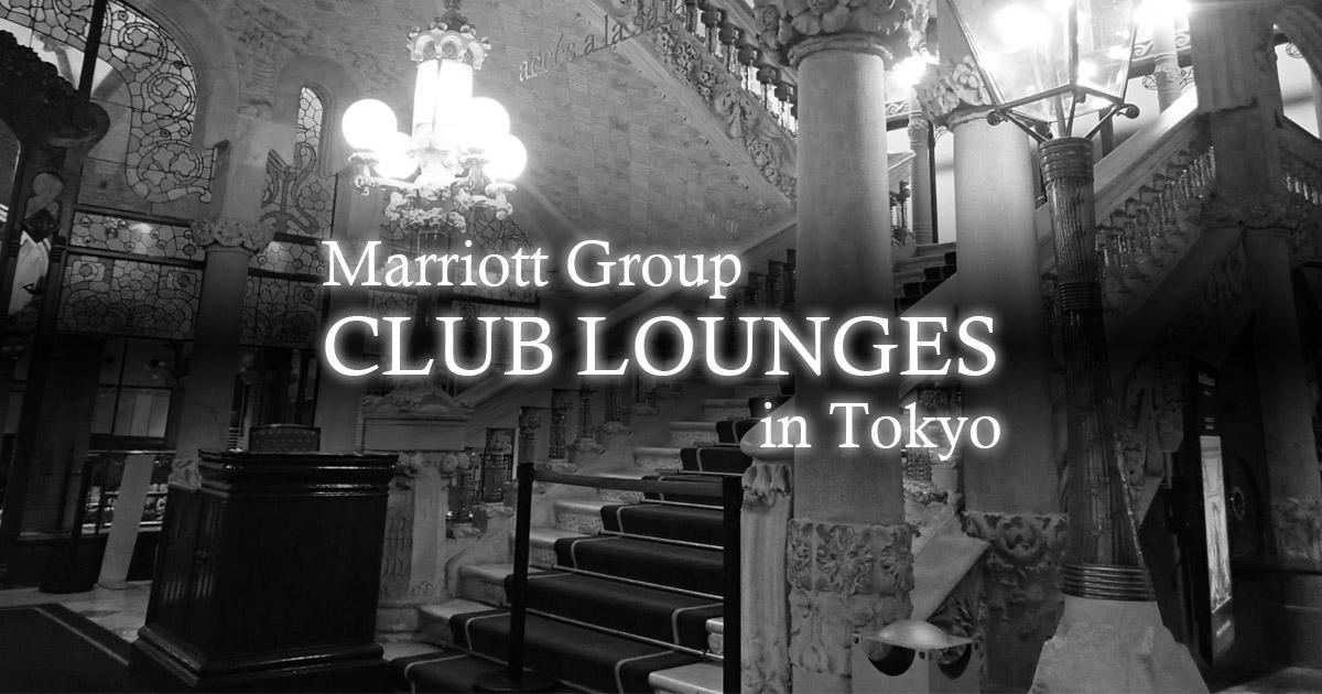 東京のマリオット系列ホテルでクラブラウンジがある場所まとめ